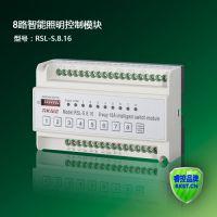 RKIEE睿控 RSL-S.8.16型8路智能照明控制模块