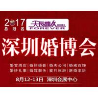 2017年夏季深圳婚博会