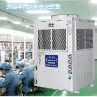 深圳供应 瑞社新一代蒸发式节能中央空调(比传统空调全年节能可达30%-50%)