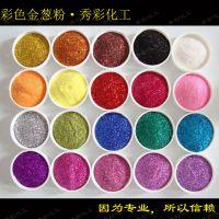 佛山秀彩六边形浅紫色金葱粉耐温超闪金葱粉专用喷涂美缝剂厂家