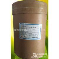 L-精氨酸生产厂家 L-精氨酸厂家L-精氨酸价格