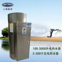 上海新宁容积455L容积式电热水器NP455-15功率15kw热水器