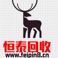 广州恒泰废品回收有限公司