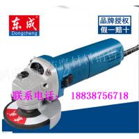 东成 电动角磨机S1M-FF03-100A 磨光机 切割机 抛光机 厂家低价