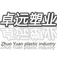 湖北卓远塑业有限公司