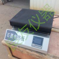供应LY-450A石墨电热板 数显石墨加热板 电热石墨加热板生产厂家