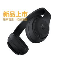 Beats Studio 3 Wireless无线蓝牙头戴式降噪录音师 郑州专卖店 河南总代理