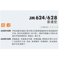 供应今明JM628便携数字式温度计
