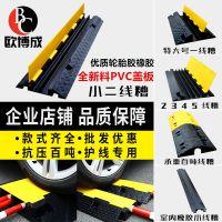 厂家直销二线槽减速带pvc橡胶过线板地面盖线板电线保护槽压线板