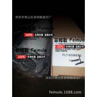 天燃气滤芯 FLT-932663Q 菲姆勒