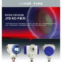 无锡昆仑海岸管道压力变送器JYB-KO-PAGG 无锡管道压力变送器价格特惠