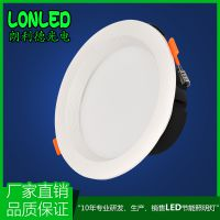 lonled TD-701 7W连体筒灯 压花款 纯铝 高亮 足 瓦质保三年 工厂直销