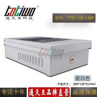 通天王24V7.5A(180W)瓷白色户外防雨 招牌门头发光字开关电源