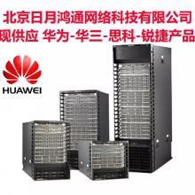 华为CE12816E-AC交流总装机箱北京代理推荐( CE12816E 含满配风机盒)
