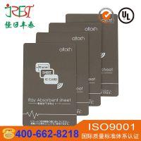 抗干扰手机防磁片吸波材料 电磁屏蔽公交卡防磁贴 隔磁导磁片