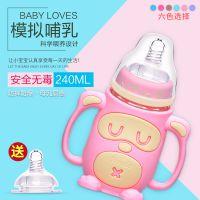 厂家批发宽口径玻璃奶瓶240ml带手柄硅胶套婴儿奶瓶 母婴用品