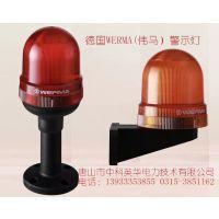 德国WERMA(伟马)信号灯 进口信号灯 德国伟马警示灯 进口防爆灯 24v 世界独一轴心长寿命设计