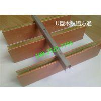德普龙弧形铝方通 木纹铝方通 铝型材规格 铝型材厂家批发