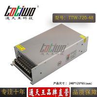 通天王 48V720W(15A)电源变压器LED电源
