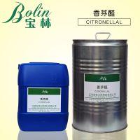 厂家直销 优质单体香料 香茅醛 3,7-二甲基-6-辛烯醛 106-23-0 化妆品用香料