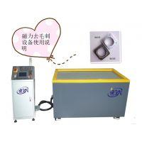 苏州压铸件去毛刺设备近期磁力去毛刺机 如何安装图片