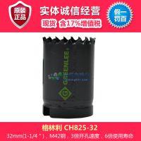 美国格林利CH825双金属开孔器M42钢 CH825-32