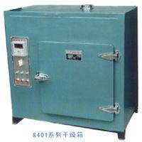 远红外高温干燥箱 高温干燥箱 红外线干燥箱 干燥箱 大容量高温箱