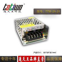 通天王24V24W(1A) 电源变压器、集中供电监控LED电源