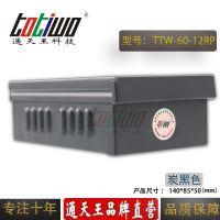 通天王 12V5A(60W)炭黑色户外防雨招牌门头发光字开关电源