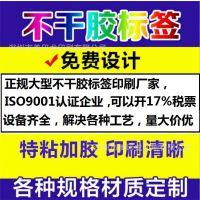 深圳市沙井不干胶标签印刷厂 定制透明PVC标签烫金贴纸