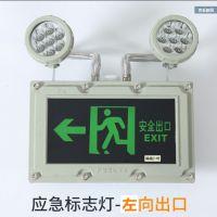led双头防爆应急灯标志灯防爆安全出口防爆应急灯