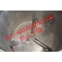 ZGH系列高速搅拌机 三聚磷酸钠高效混合机
