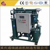 重庆通瑞ZJB-30变压器油高效单级真空过滤滤油机供货厂家、价格优惠、配置高、效果好