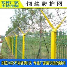 惠州Y型柱高安防护栏网厂家 梅州机场防护网 铁丝网围栏