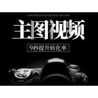 潍坊淘宝小视频设计 潍坊主图视频拍摄 潍坊淘宝运营 潍坊详情设计 描述设计