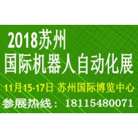 """2018苏州智能展招展/宣传火力太猛 展会进入""""加速跑"""