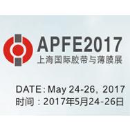2017第十三届上海国际功能薄膜展览会