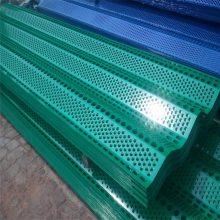 煤场防风抑尘网高度 单峰防风网型号 冲孔板标准