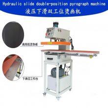 恒钧尺寸可接受定制 40*50cm 平板烫画机 高压烫印机 亚克力烫钻机