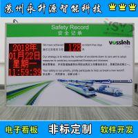 苏州永升源厂家定制180118-2H 国家电网安全天数 工地安全工时牌 电子看板 项目开工倒计时温度