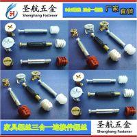 3合1螺丝三合一螺丝家具螺丝三合一连接件螺丝生产加工厂家