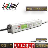 通天王24V1.875A(45W)银白色户外防水LED开关电源 IP67恒压直流