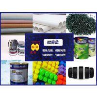 吉安美丹8631酞青蓝BGS酞菁蓝有机颜料色粉易着色