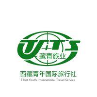 西藏青年国际旅行社有限公司
