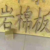 外墙岩棉板+外墙国标岩棉板=九纵专业供应商