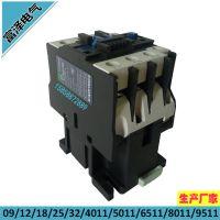 CJX2-1201交流接触器220V厂家直销可订做富泽电气银点
