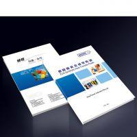 深圳定制招商手册,员工手册,产品目录册,期刊杂志说明书设计印刷