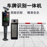 车牌识别一体机 车辆识别系统 停车场系统 远距离自动车牌识别
