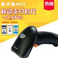新大陆HR22二维码扫描枪手机支付屏幕条码扫码枪条码器有线扫描枪