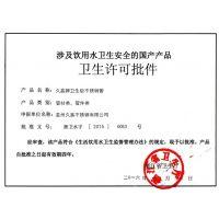 卫生级不锈钢管生产许可证